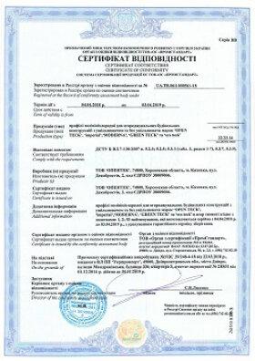 сертификат на окна пластиковые