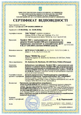 окна пвх сертификат соответствия