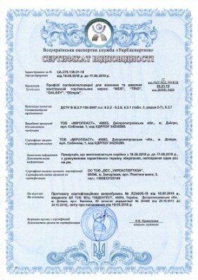 сертификат качества на пластиковые окна