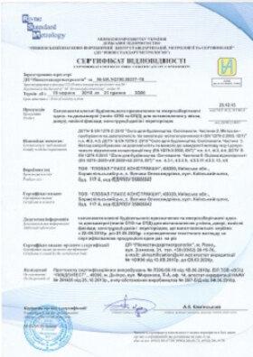 сертификат на окно