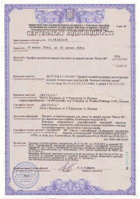 сертификат на окна