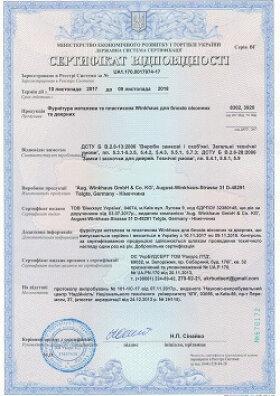 сертификат на пластиковое окно